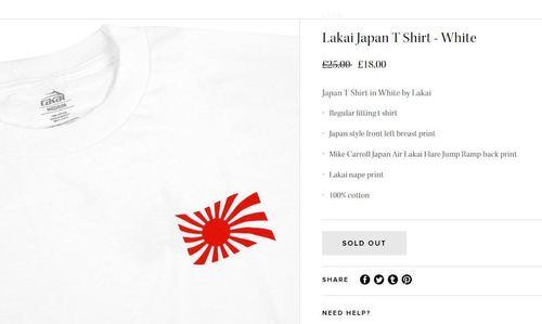旭日旗Tシャツ313131313.JPG