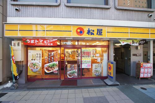 松屋0.jpg