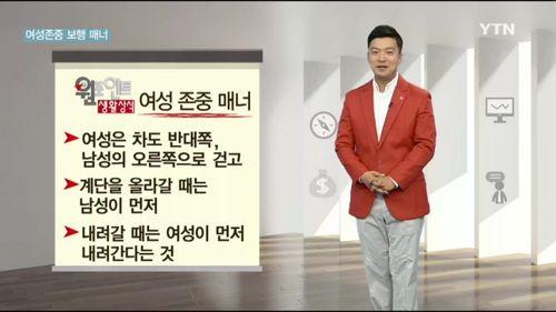 神大韓民国の女性尊重のマナー1.jpg