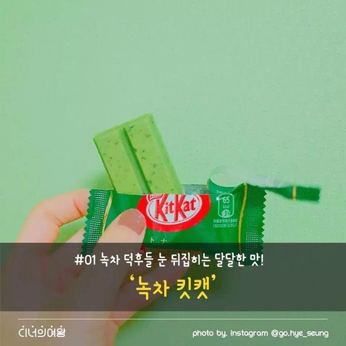 緑茶キットカットIMG_0950.JPG