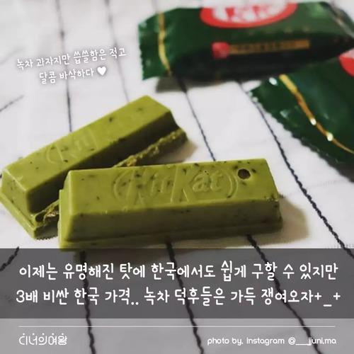 緑茶キットカットIMG_0951.JPG