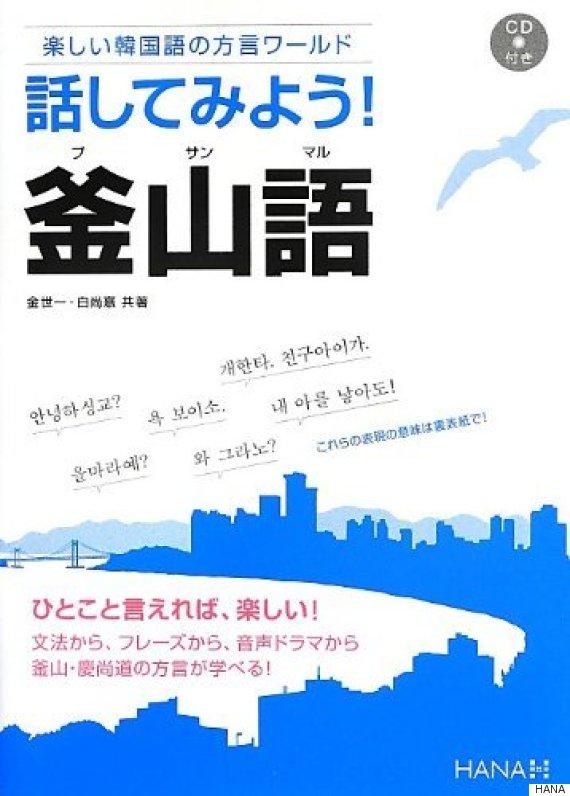 釜山語.png