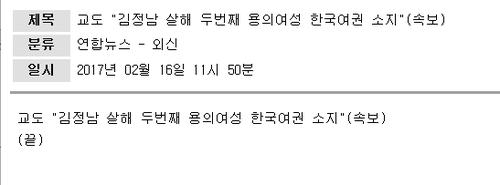 韓国のパスポート所持?.png