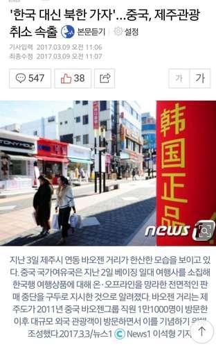 韓国の代わりに北朝鮮へ行こう.jpg