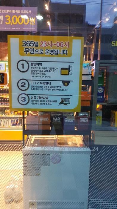 韓国の無人コンビニEマート.jpg