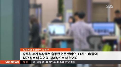 韓国アシアナ機コックピット内で乱闘1.PNG