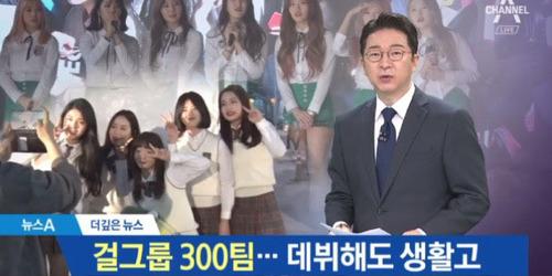 韓国ガールズグループ0.jpg