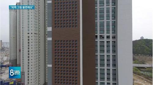 韓国マンション外壁1.jpg