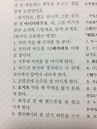韓国人を拷問する方法2.JPG