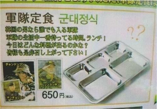 韓国軍定食2.jpg