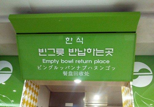 韓国食堂の食器返却口.jpg
