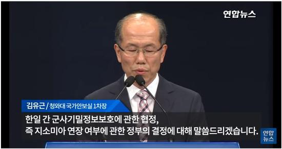 GSOMIA韓日軍事情報保護協定の終了を決定.jpg