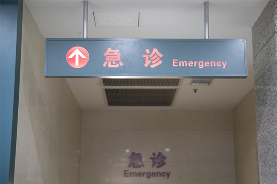 Lovepik_com-500988717-emergency-hospital-emergency_.jpg