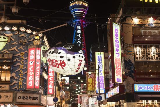 Lovepik_com-501143835-tokyo-pavilion-osaka-japan_.jpg