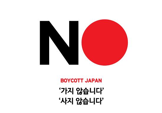 NO,_BOYCOTT_JAPAN.png