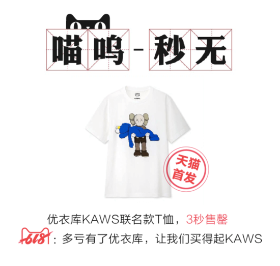 UNIQLO-KWAS-1.png
