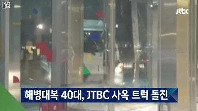 jtbcトラック突入1.png