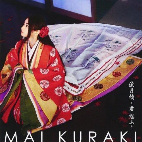 mai-kurai-togetsukyo-kimi-omofu-lyrics.jpg