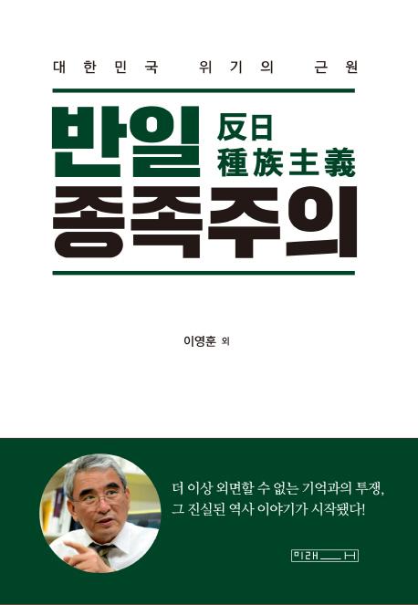 反応 韓国 反日 の 主義 種族 反日種族主義 出版の意義と韓国の反応【韓国崩壊】