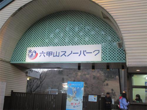 六甲山スノーパーク_.JPG