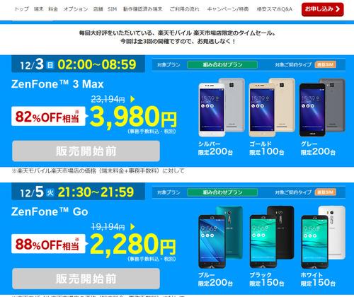 楽天モバイルタイムセール販売開始前.jpg