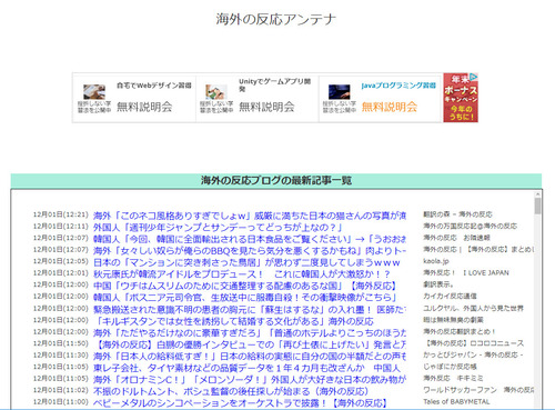 海外の反応アンテナ.jpg
