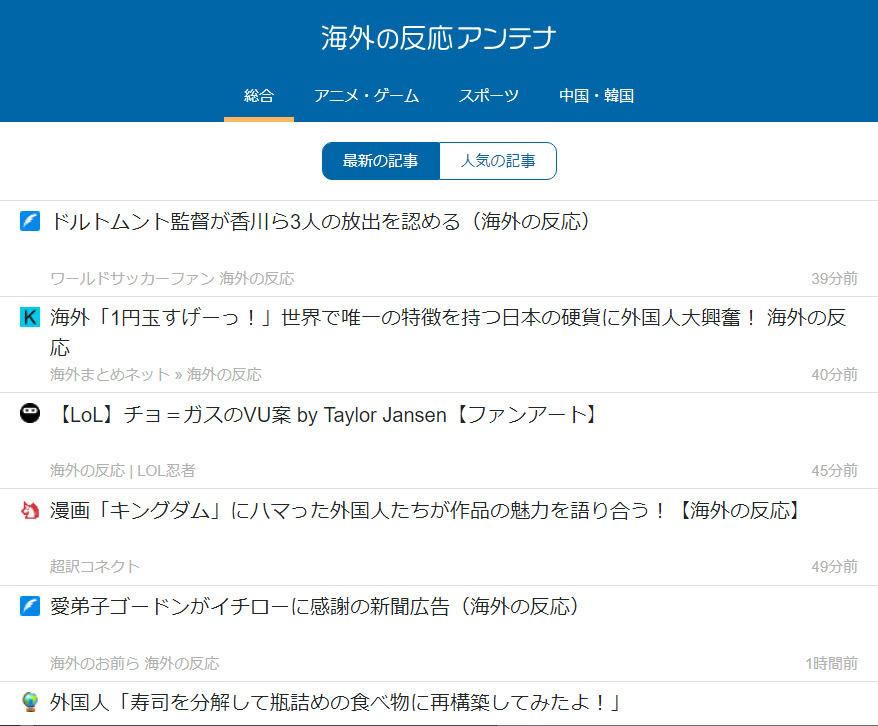 海外 の 反応 まとめ アンテナ 海外の反応ブログアンテナ - kaigaiblog.antenam.biz