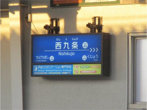 西九条駅.jpg