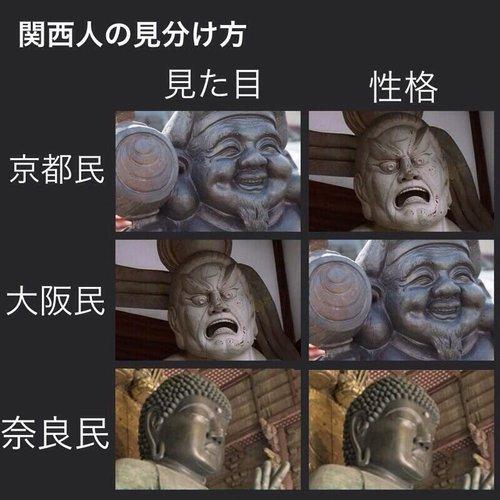 関西地方の人を区別CxYB0qwUUAEtlMo.jpg