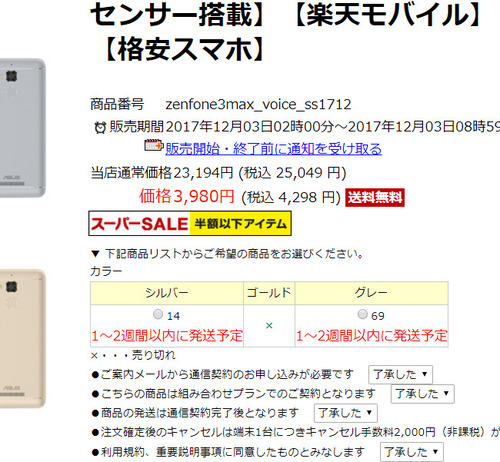 zenphone3max_2_02.jpg